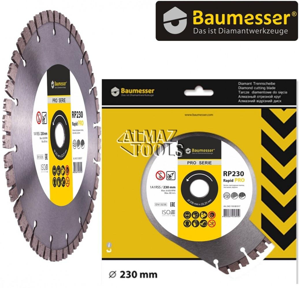 Алмазный диск Baumesser Rapid Pro 230 mm - 1