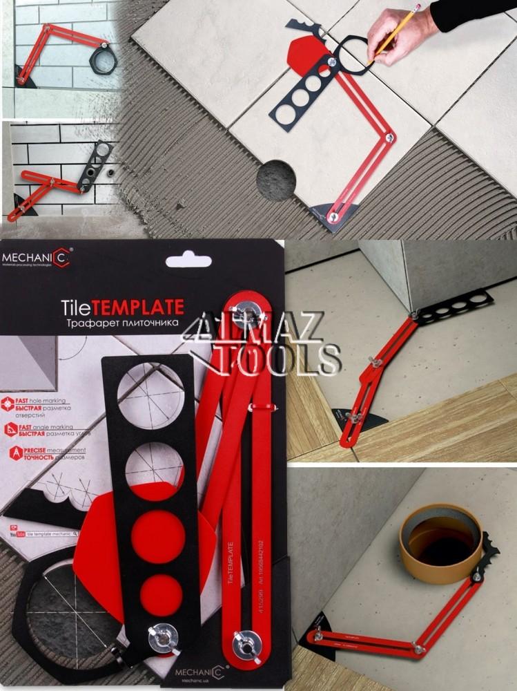 Трафарет шаблон для плиточника Mechanic TileTemplate - 1