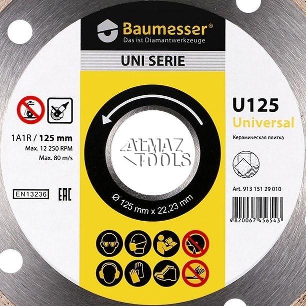 Круг алмазный Baumesser Universal 1A1R - 2
